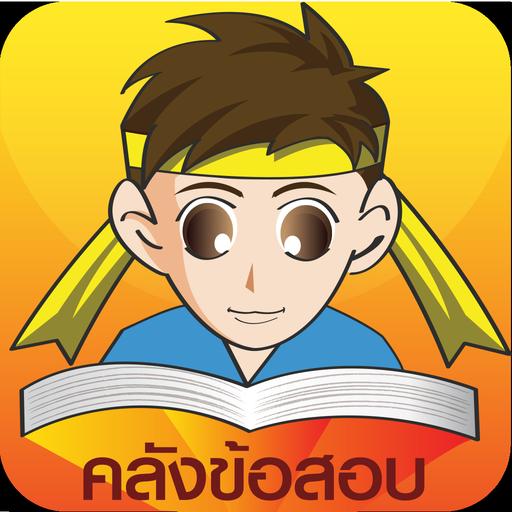 Thai Exam 教育 App LOGO-APP試玩