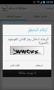Free مخالفات ساهر المطور APK for Windows 8