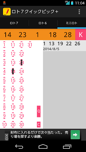 玩工具App|ロト7クイックピック+ ロト6、ミニロトも対応!免費|APP試玩