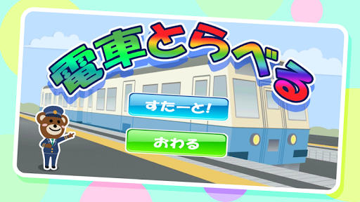 Train travel for kids Free