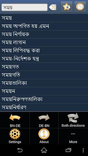 Bengali German dictionary