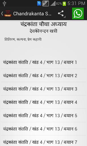 Chandrakanta Santati Hindi