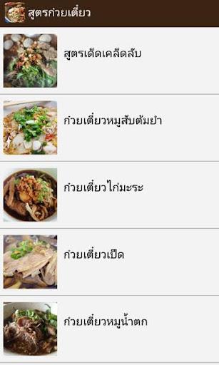 สูตรก๋วยเตี๋ยว สูตรอาหารไทย