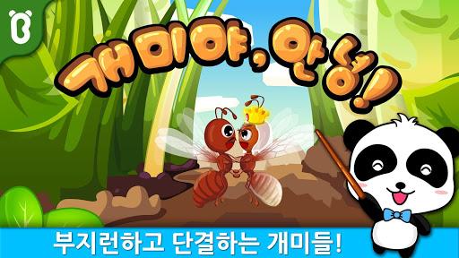 개미야 안녕-어린이 동물키우기