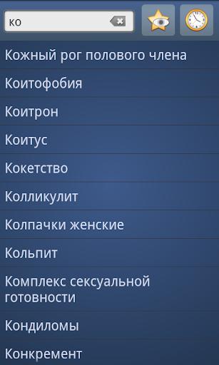 Сексологический словарь беспл.