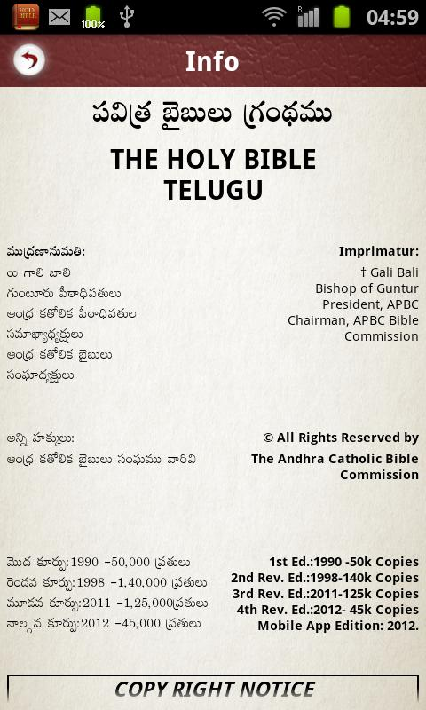 Bible Grandhamu ( Telugu ) - screenshot