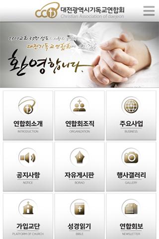 대전기독교연합회 2300교회 35만 성도의 사랑공동체