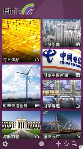 現代電視FinTV - Finet 財華社