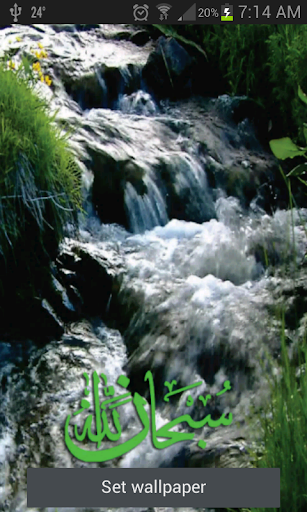 river flows sobhan allah lwp