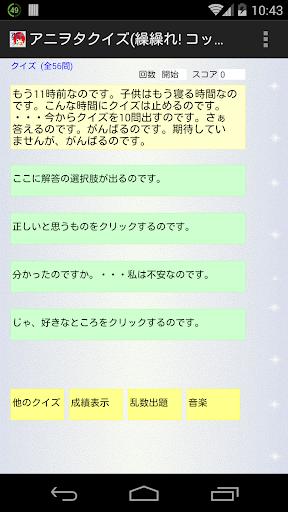 アニヲタクイズ 繰繰れ コックリさん編
