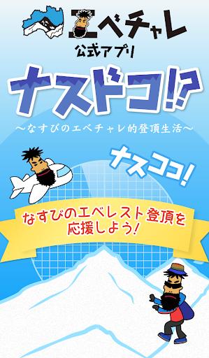 【免費娛樂App】なすびのエベチャレ公式アプリ「ナスドコ!?」-APP點子