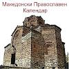 Macedonian Orthodox Calendar