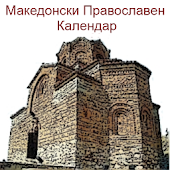 Macedonian Orthodox Calendar