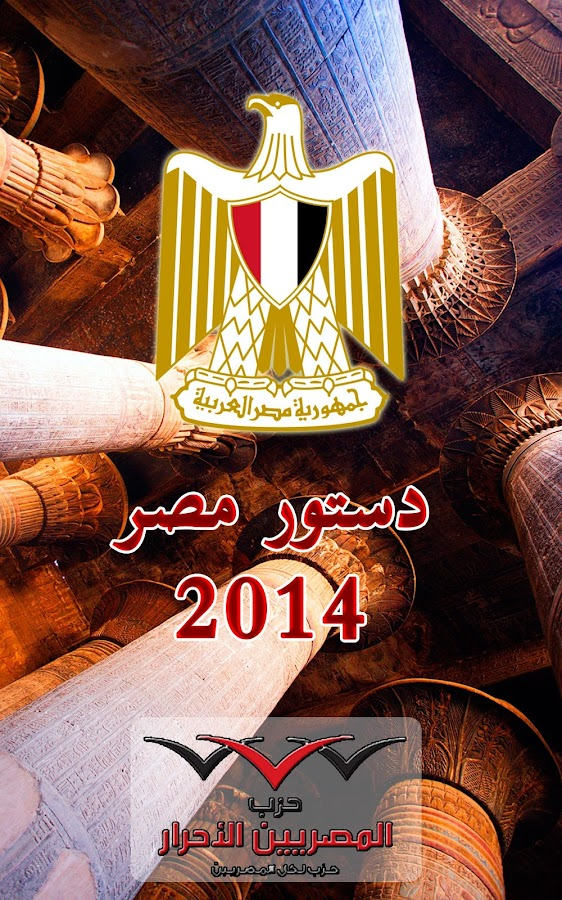 دستور مصر 2014 - screenshot
