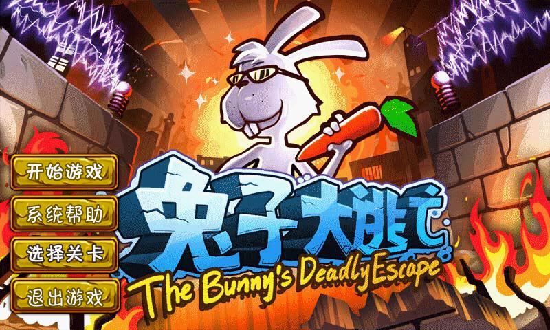 兔子大逃亡- screenshot