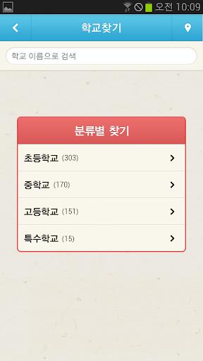 【免費教育App】부산스쿨앱스-APP點子