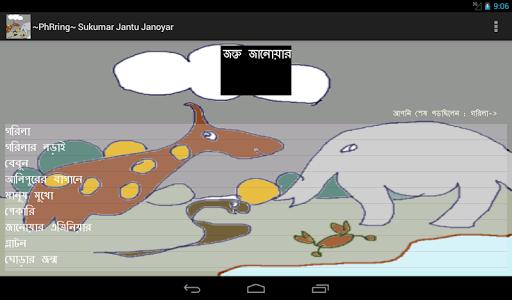 玩免費書籍APP|下載Jantu Janoar Sukumar app不用錢|硬是要APP