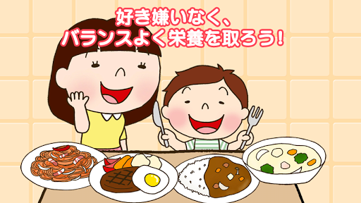 【免費教育App】親子で料理!キッチントントン(有料版)-APP點子