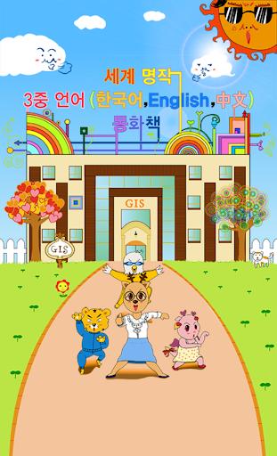 강남국제학교 1