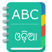 English To Odia Dictionary