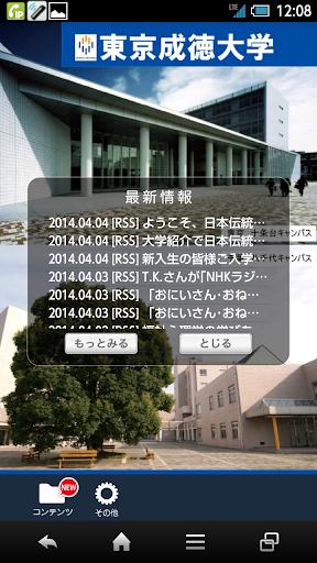 東京成徳大学 スクールアプリ