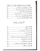 Screenshot of Mout ka Frishta Qabar k sawal