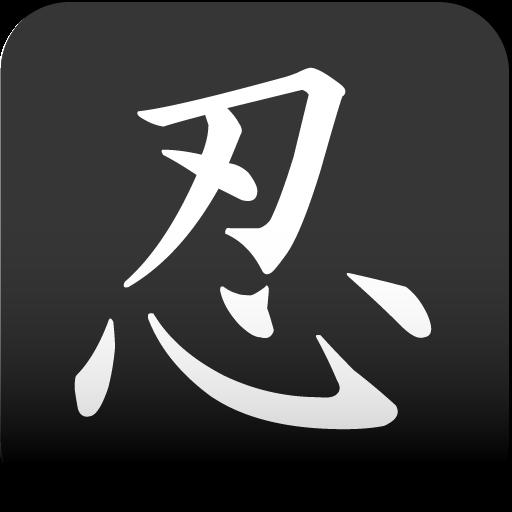 【忍】漢字壁紙 個人化 LOGO-玩APPs