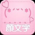 かわいい顔文字使うなら「かおもじシンプル」〜めずらしい顔文字 icon