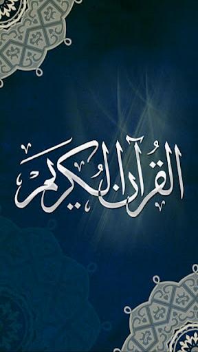 Quran FM اذاعة القران الكريم