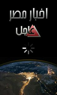 اخبار مصر - عاجل