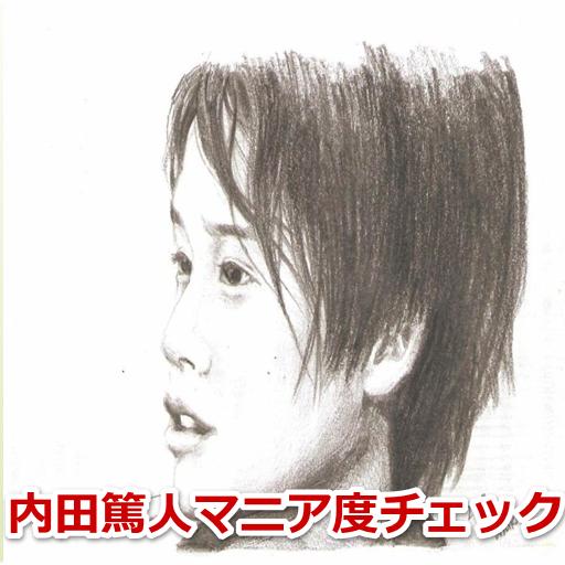 内田篤人マニア度チェック