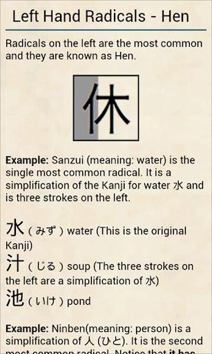 Kanji screenshot