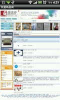 Screenshot of 文創商店街