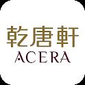 乾唐軒 Acera