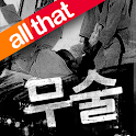 올댓 무술 logo