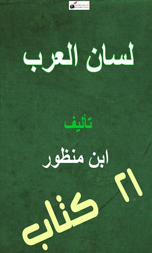 معاجم لسان العرب - ابن منظور