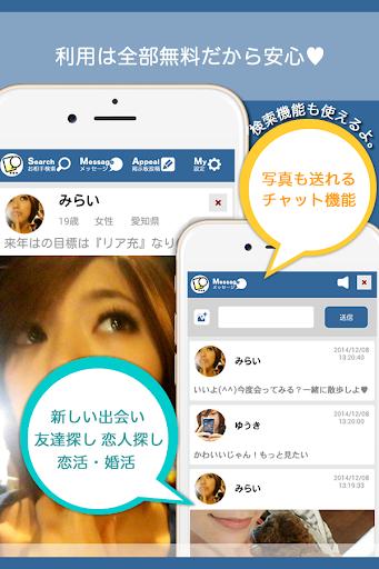トークん-無料で話せる出合い系チャット掲示板アプリ