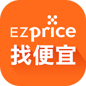 EZprice 找便宜-比價網、樂天、Yahoo購物、24H