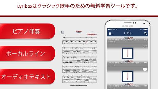 Lyribox - ピアノ伴奏