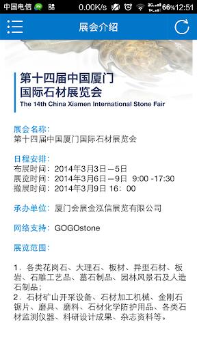 玩商業App|XiaMen Stone Fair免費|APP試玩