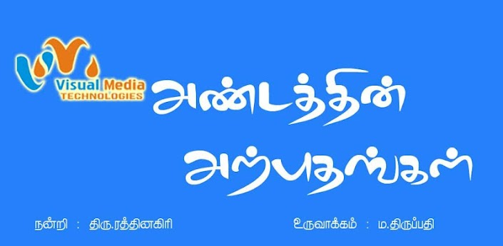 Learn Univerce in TAMIL
