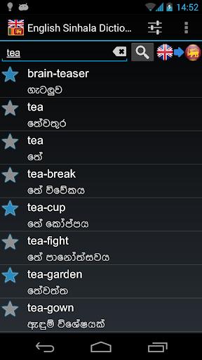 English Sinhala Dictionary