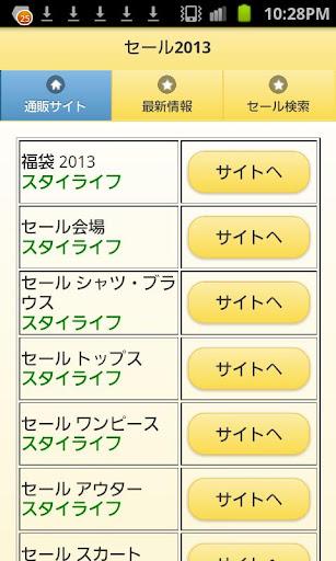 セール2013 最新情報アプリ