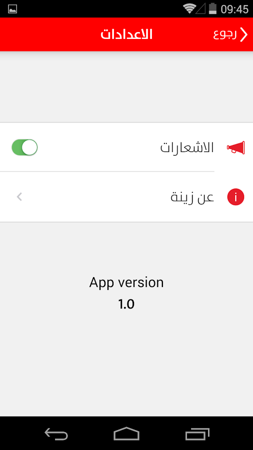 ‫أنت زينة‬‎- screenshot