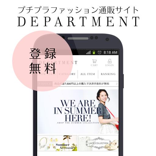 アパレル通販サイト「DEPARTMENT」