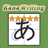 Kana Writing