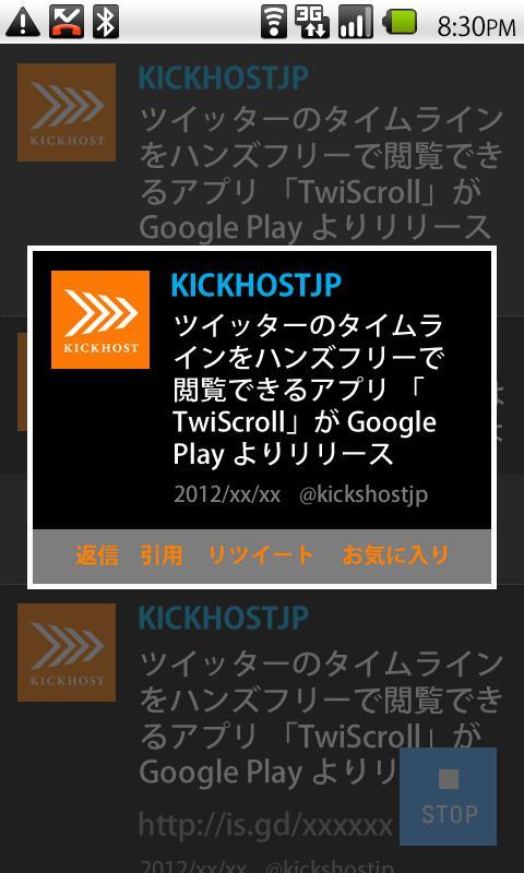 TwiScroll- screenshot