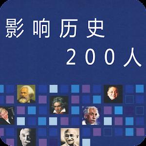 影响历史200人 書籍 App Store-愛順發玩APP