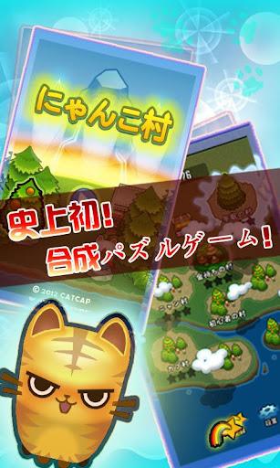 新にゃんこ村(爽快パズルゲーム)