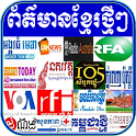 Khmer News For Mobile icon